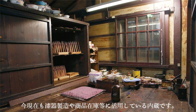 今現在も漆器製造や商品在庫等に活用している内蔵です。